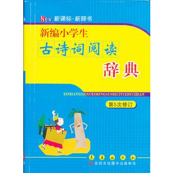 正版教辅书籍:新编小学生成语词典