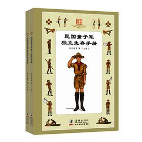 民国童子军独立生存手册(套装上下册)