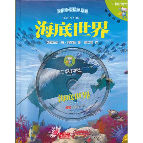 e鼠小博士海底世界:引领孩子玩游戏,学科学的互动科普