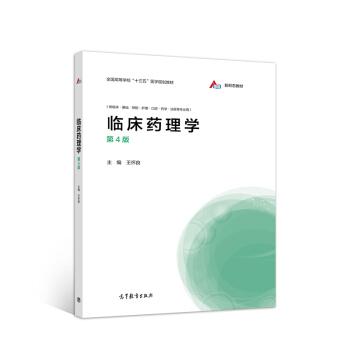 临床药理学(第4版)