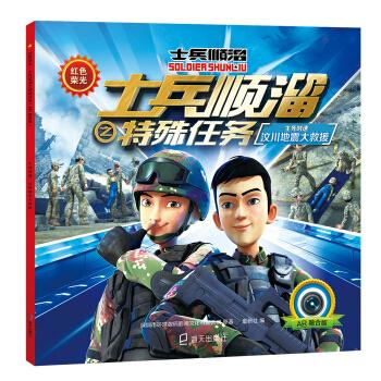 红色荣光:士兵顺溜之特殊任务(AR融合版): 生死时速:汶川地震大救援