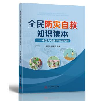 全民防灾自救知识读本——中国灾难医学初级教程