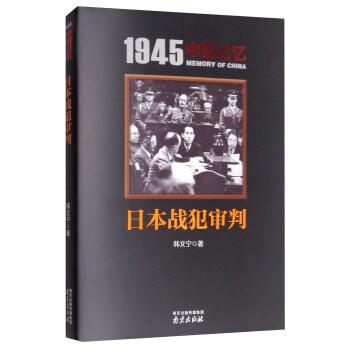 日本战犯审判/1945中国记忆