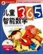 儿童智能数学365(附光盘)