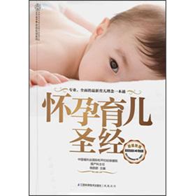 怀孕育儿圣经