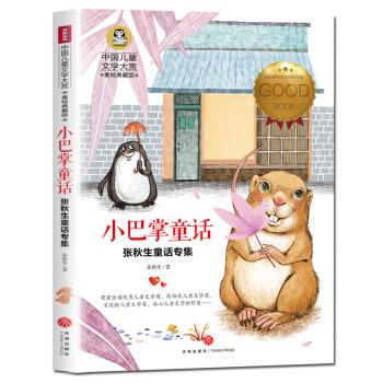 小巴掌童话 张秋生童话专集(囊括当今中国儿童文学界具有影响力的儿童文学名家)