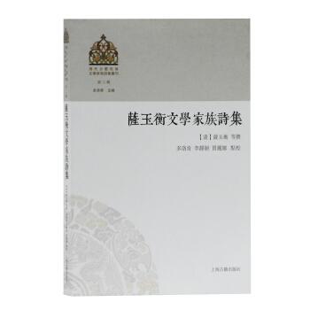 萨玉衡文学家族诗集