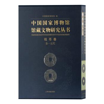 中国国家博物馆馆藏文物研究丛书·钱币卷(秦-五代)