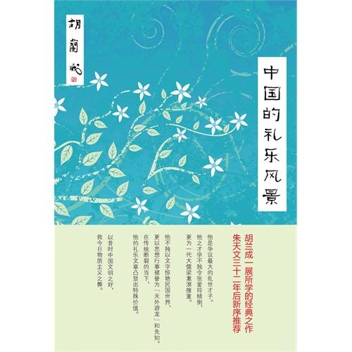 中国的礼乐风景(胡兰成一展平生所学的经典之作, 大陆首次出版,朱天文新序推荐)