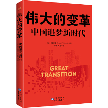 伟大的变革:中国追梦新时代