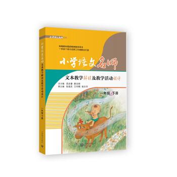 小学语文名师文本教学解读及教学活动设计(一年级下册