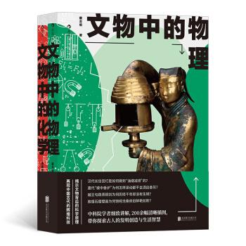 文物中的科学套装:文物中的化学+文物中的物理(共2册)