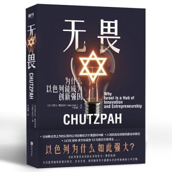 无畏:为什么以色列能成为创新强国(揭秘马云、柳青力荐的创新思维)