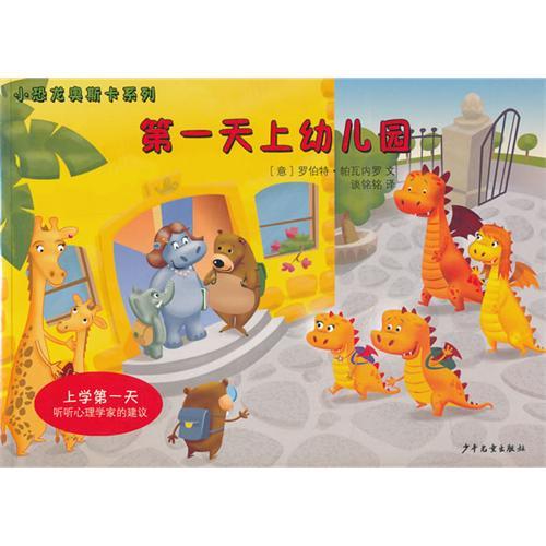 小恐龙奥斯卡系列61第一天上幼儿园-百道网