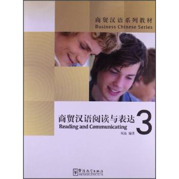 商贸汉语系列教材:商贸汉语阅读与表达3