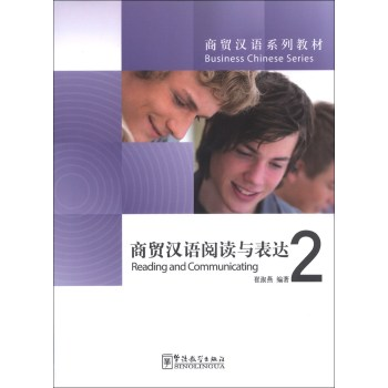 商贸汉语系列教材:商贸汉语阅读与表达2