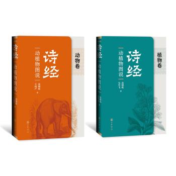 《诗经》动植物图说(平装·全2册)