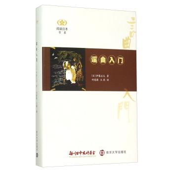 阅读日本书系:谣曲入门