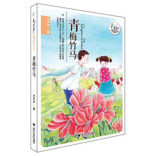 毛芦芦守望童心系列——青梅竹马