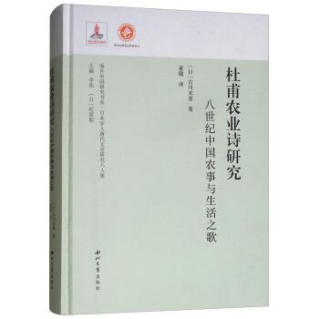 杜甫农业诗研究:八世纪中国农事与生活之歌