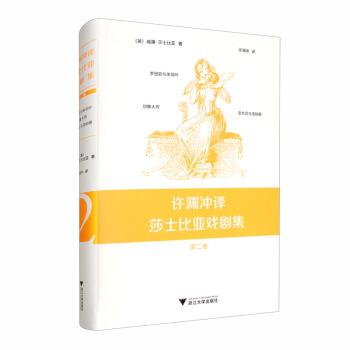 许渊冲译莎士比亚戏剧集:第二卷