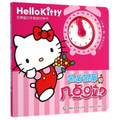 凯蒂猫巧手拨拨时钟书·凯蒂凯蒂,几点啦?