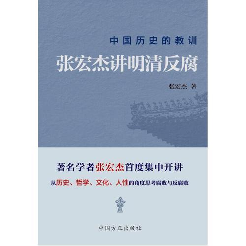 中国历史的教训:张宏杰讲明清反腐