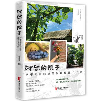 理想的院子:八千元在北京郊区建成三个小院