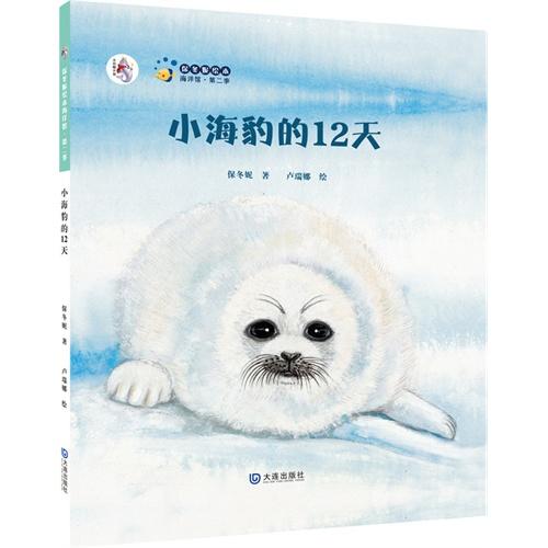 保冬妮绘本海洋馆·第二季:小海豹的12天(精装)