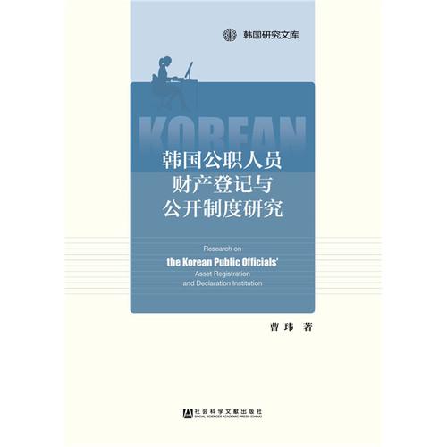 韩国公职人员财产登记与公开制度研究
