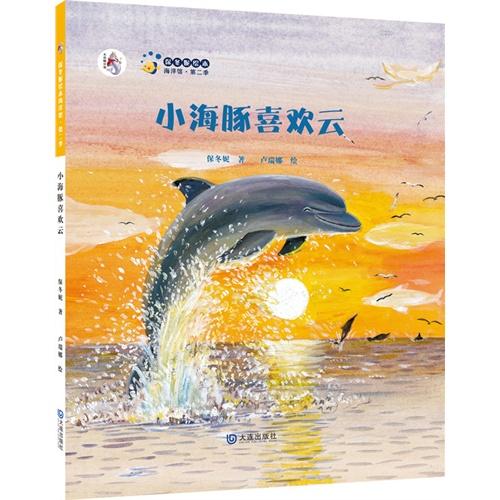 保冬妮绘本海洋馆·第二季:小海豚喜欢云(精装)