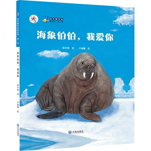 保冬妮绘本海洋馆·第二季:海象伯伯,我爱你(精装)