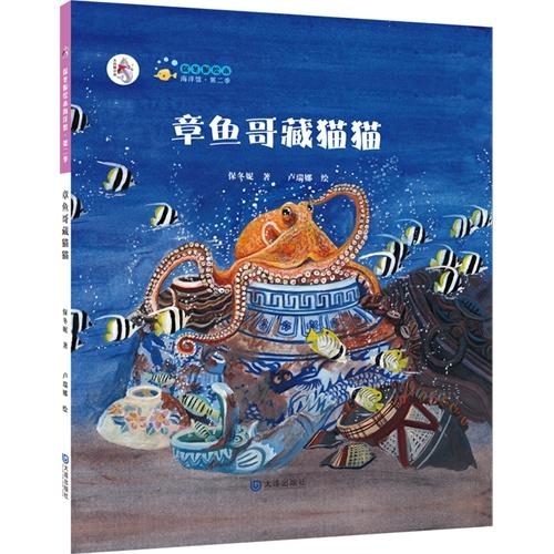 保冬妮绘本海洋馆·第二季:章鱼哥藏猫猫(精装)