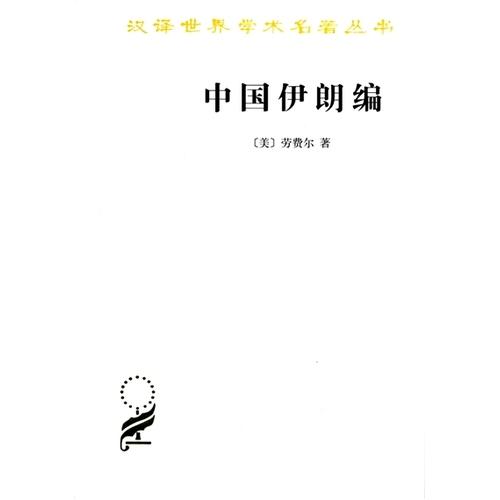 中国伊朗编:中国对古代伊朗文明史的贡献
