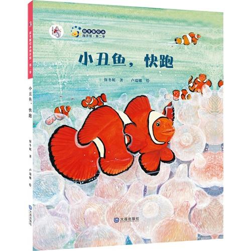 保冬妮绘本海洋馆·第二季:小丑鱼,快跑(精装)
