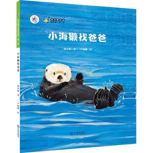 保冬妮绘本海洋馆·第二季:小海獭找爸爸(精装)