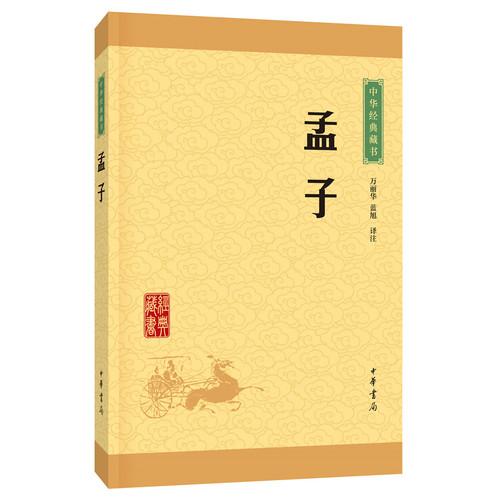 中华经典藏书(升级版)孟子