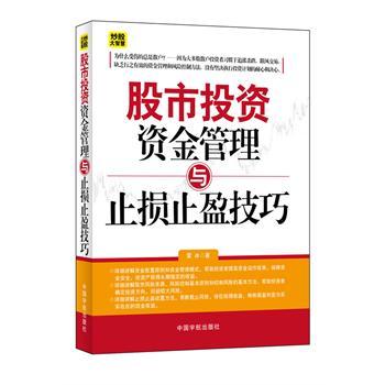 股票投资资金管理与止损止盈技巧(理财
