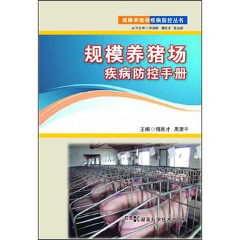 规模养猪场疾病防控手册