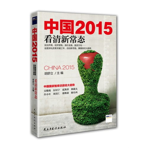 中国2015:看清新常态