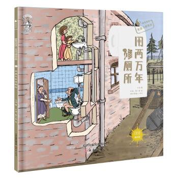 果壳阅读•生活习惯简史--用两万年修厕所(精装)