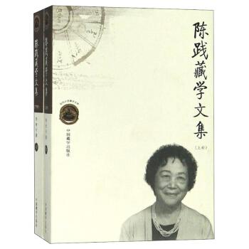 陈践藏学文集(上下)/现代中国藏学文库