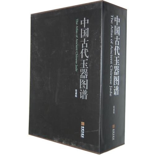 中国古代玉器图谱(国内第一部全面系统的古代玉器纹饰造型大全集;收录3000余件典型出土玉器、7000余幅专业考古绘图及拓片)