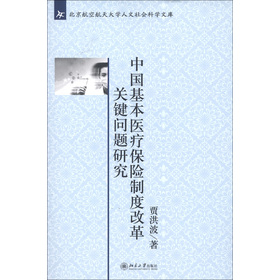 北京航空航天大学人文社会科学文库:中国基本医疗保险制度改革关键问题研究