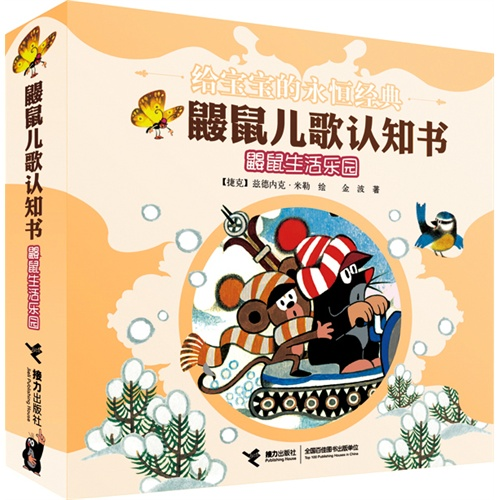 鼹鼠儿歌认知书  鼹鼠生活乐园(共4册)