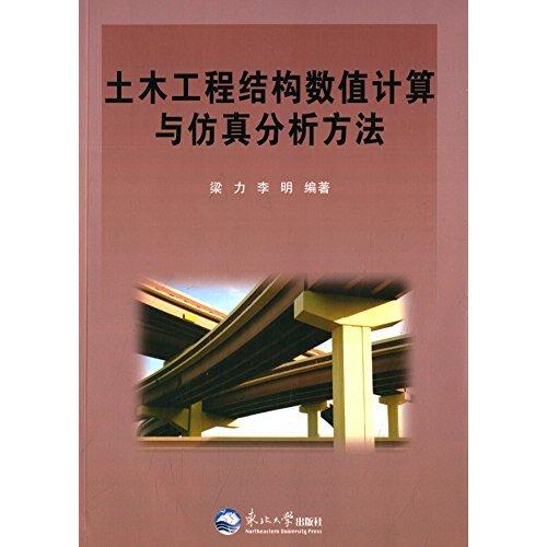 土木工程结构数值计算与仿真分析方法