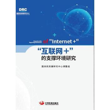 """""""互联网+""""的支撑环境研究"""