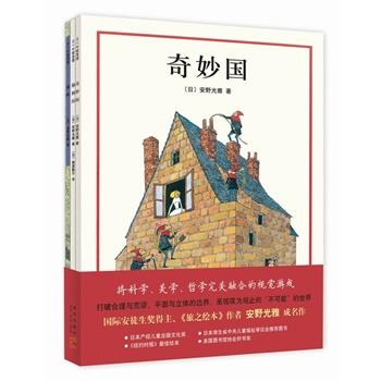 奇妙国(套装3册)