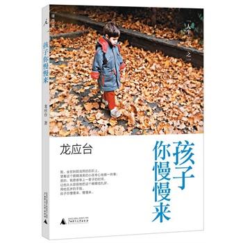"""龙应台""""人生三书""""之一:孩子你慢慢来(彩插新版)"""