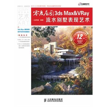 "fun书 零度庄园——3ds max&vray流水别墅表现艺术通过""流水别墅""案例"